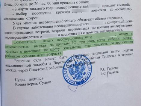 Решение Советского суда г. Казани