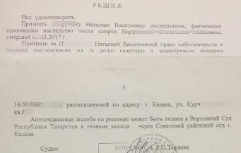 http://nasledstvo.muraviov.ru/mein/uploads/2018/12/Petruhina-N.V.-Reshenie-Sovetskogo-rajonnogo-suda-g.-Kazani.png
